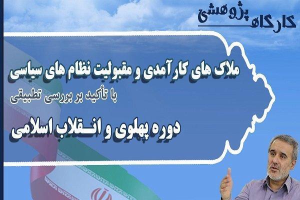 بررسی ملاک های مقبولیت نظام های سیاسی در دوره پهلوی و اسلامی