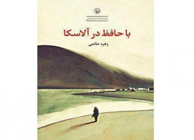 با حافظ در آلاسکا منتشر شد، داستان هایی از تهران در دهه 60
