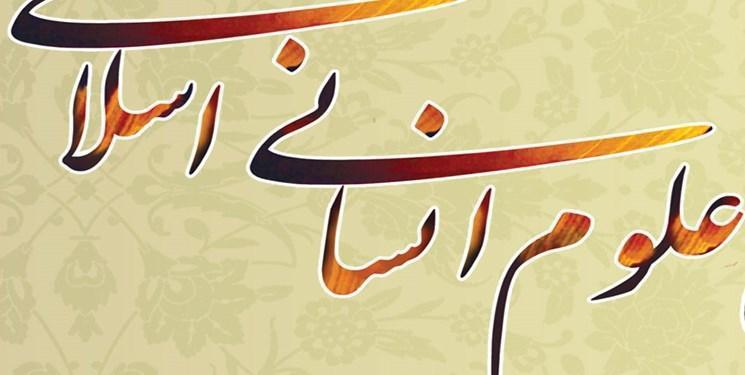 مراسم چهارمین جایزه جهانی علوم انسانی اسلامی برگزار می شود
