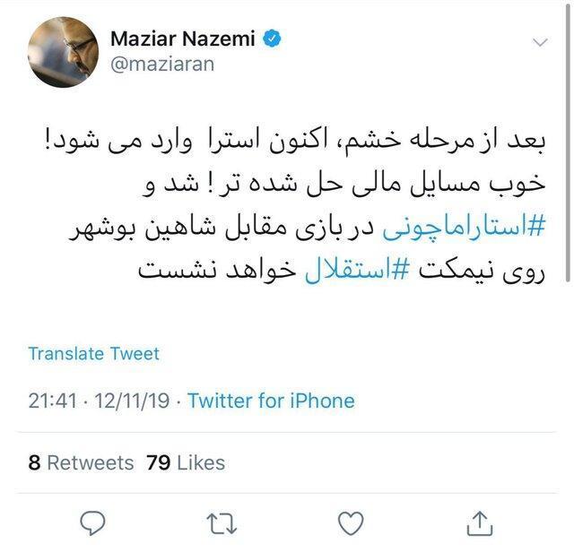 سخنگوی وزارت ورزش: استراماچونی شنبه روی نیمکت استقلال است