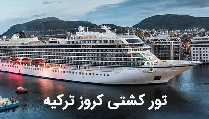 آشنایی با تور کشتی کروز ترکیه