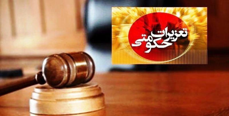 7040 پرونده تخلف در تعزیرات حکومتی چهارمحال وبختیاری رسیدگی شد