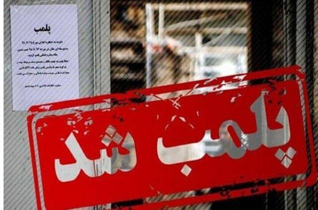 معرفی 9 واحد چاپی متخلف در خرم آباد به مراجع انتظامی و قضایی
