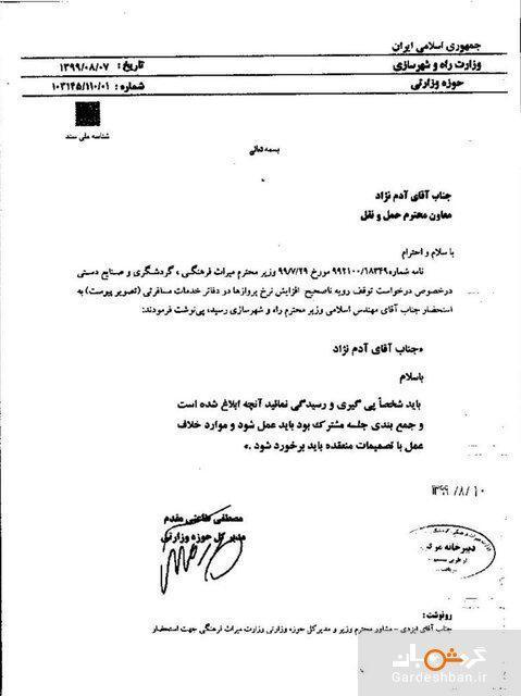 با نامه وزیر گردشگری، اخطار نماینده های مجلس و دستور وزیر راه؛ جلوی گران فروشی بلیت هواپیما گرفته می گردد؟