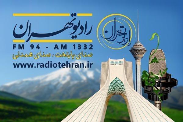 فصل جدید تهران من روی آنتن رادیو تهران