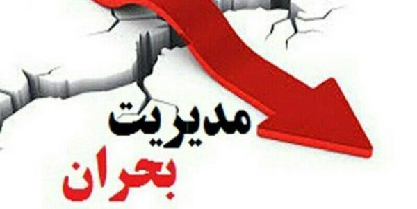 سند کاهش خطرپذیری بلایا در محلات تهران طرح برتر جایزه بین المللی