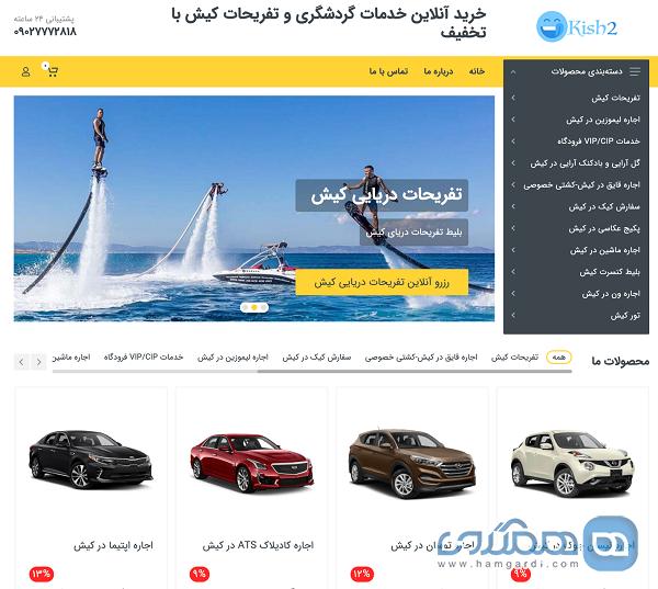 معرفی وب سایت گردشگری Kish2.com