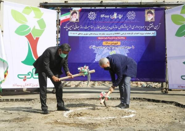 کلنگ زنی نخستین کارخانه بازیابی پسماندهای شهری در جنوب شرق تهران