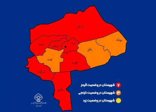 بازگشت سه شهرستان یزد به شرایط نارنجی