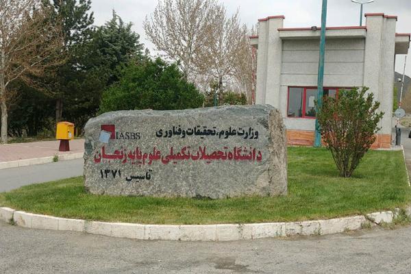 دانشگاه علوم پایه زنجان در سال تحصیلی جدید مقطع دکتری ریاضی 7 دانشجو می پذیرد