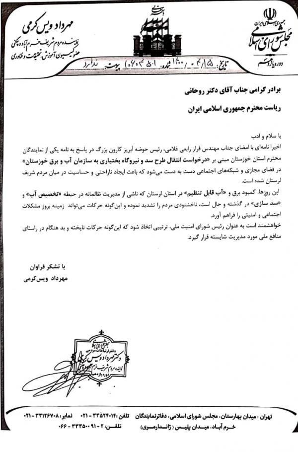 واکنش نماینده مردم خرم آباد به درخواست انتقال سد و نیروگاه بختیاری به خوزستان