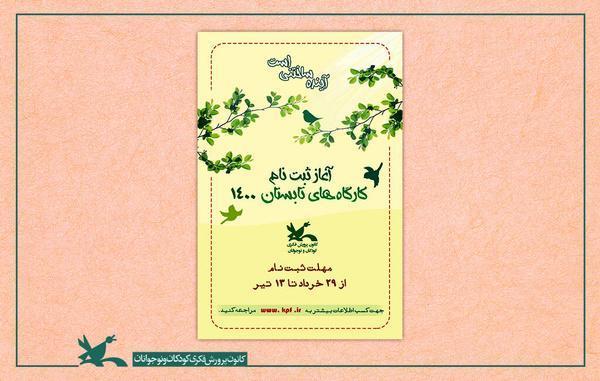 شروع ثبت نام کارگاه های تابستانی کانون؛ 29 خرداد