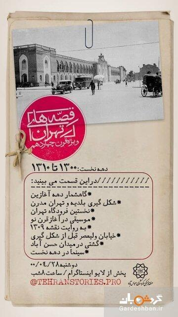 سفری به تهران ابتدای قرن 14