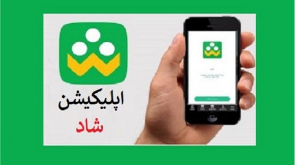 شاد دیگر رایگان نیست؛ وزارت ارتباطات برنامه جدیدی دارد