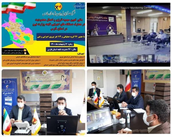 محدودسازی 50 درصد بار مصرفی شرکت های زیر مجموعه وزارت نیرو در فارس